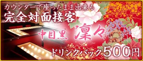 Girls Bar 凛々~リリ~【公式求人情報】(恵比寿ガールズバー)の求人・バイト・体験入店情報