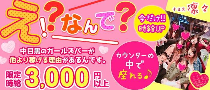 【中目黒駅】Girls Bar 凛々(リリ)【公式求人情報】 バナー