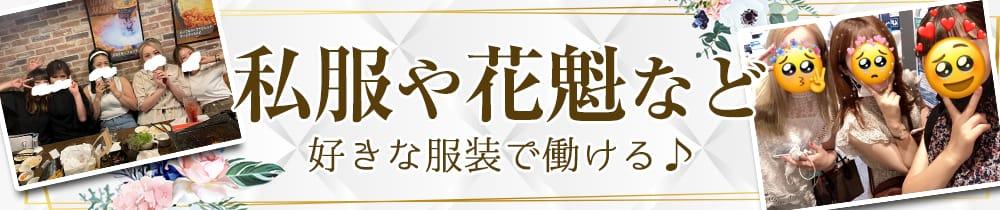【中目黒駅】Girls Bar 凛々(リリ) 恵比寿ガールズバー TOP画像