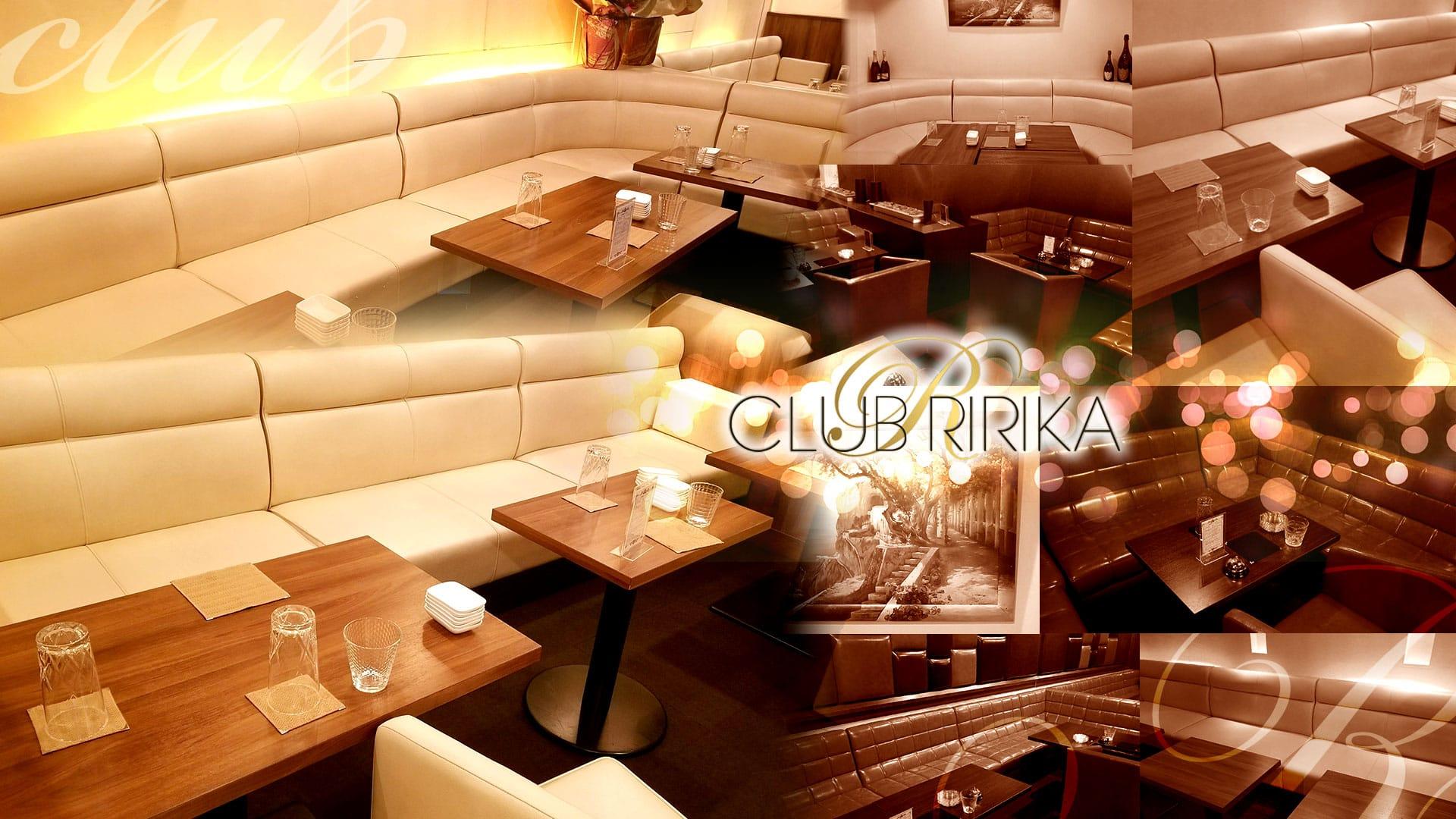 CLUB RIRIKA(リリカ) TOP画像