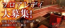 CLUB RIRIKA(リリカ)【公式求人情報】 バナー