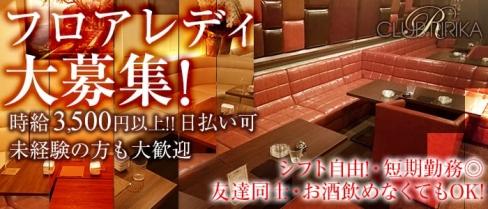 CLUB RIRIKA(リリカ)【公式求人情報】(銀座ニュークラブ)の求人・バイト・体験入店情報