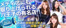 Blue Sub MARINE 本部(ブルーサブマリン) 【公式求人情報】 バナー