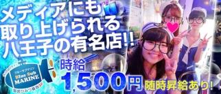 Blue Sub MARINE 本部(ブルーサブマリン) 【公式求人情報】