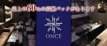 Club ONCE(オンセ)【公式求人情報】 バナー