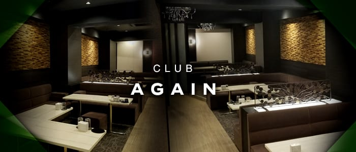 CLUB AGAIN(アゲイン) バナー