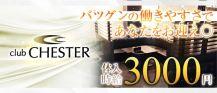 club CHESTER(チェスター)【公式求人情報】 バナー