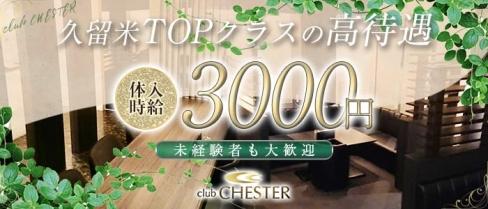 club CHESTER(チェスター)【公式求人情報】(久留米ラウンジ)の求人・バイト・体験入店情報