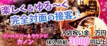 ガールズバー&ラウンジ  カノン【公式求人情報】 バナー