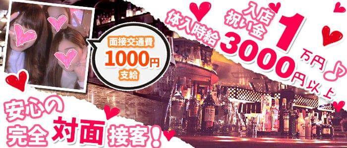 Girl's Bar 花音(カノン)【公式求人・体入情報】 吉祥寺ガールズバー バナー