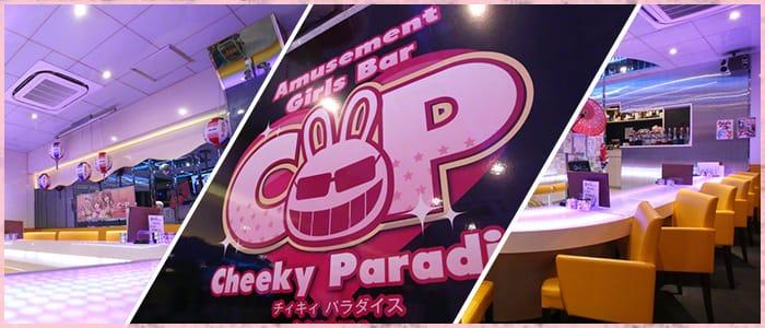 Girls Bar CheekyPara~チィキィパラダイス~ バナー