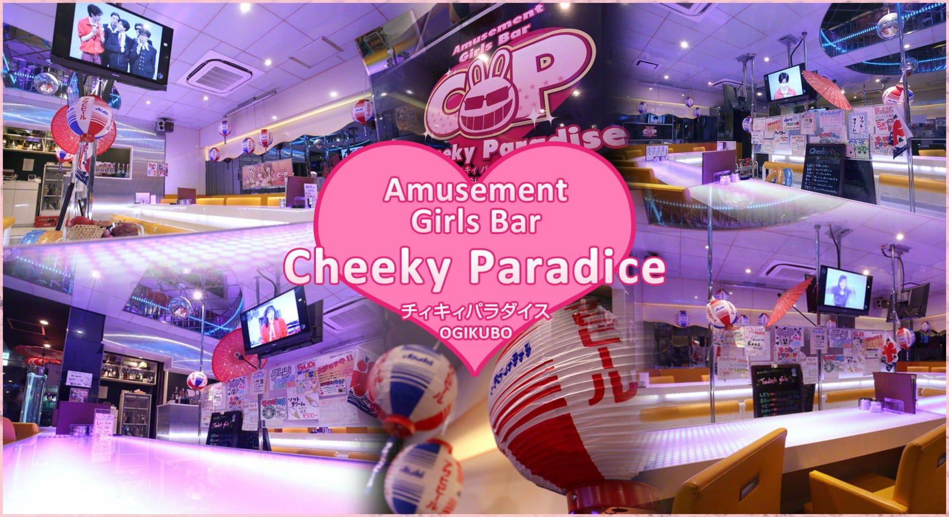 Girls Bar CheekyPara~チィキィパラダイス~ TOP画像