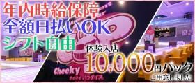 Girls Bar チィキィパラダイス【公式求人情報】
