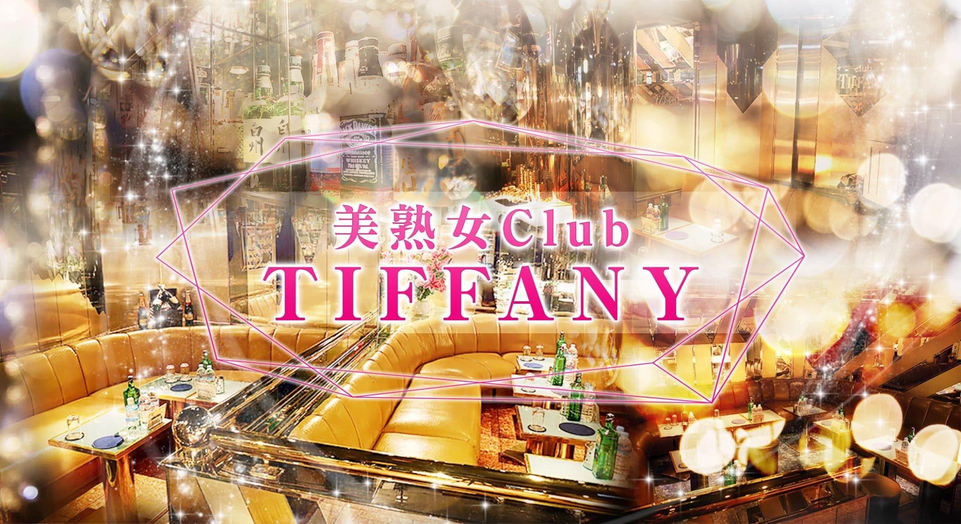 美熟女Club TIFFANY(ティファニー) 赤羽熟女キャバクラ TOP画像