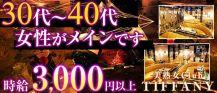 美熟女Club TIFFANY(ティファニー)【公式求人情報】 バナー
