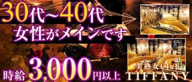 美熟女Club TIFFANY(ティファニー)【公式求人情報】(赤羽熟女キャバクラ)の求人・バイト・体験入店情報