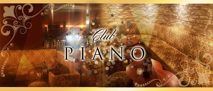 CLUB PIANO -クラブ ピアノ- 六本木クラブ バナー
