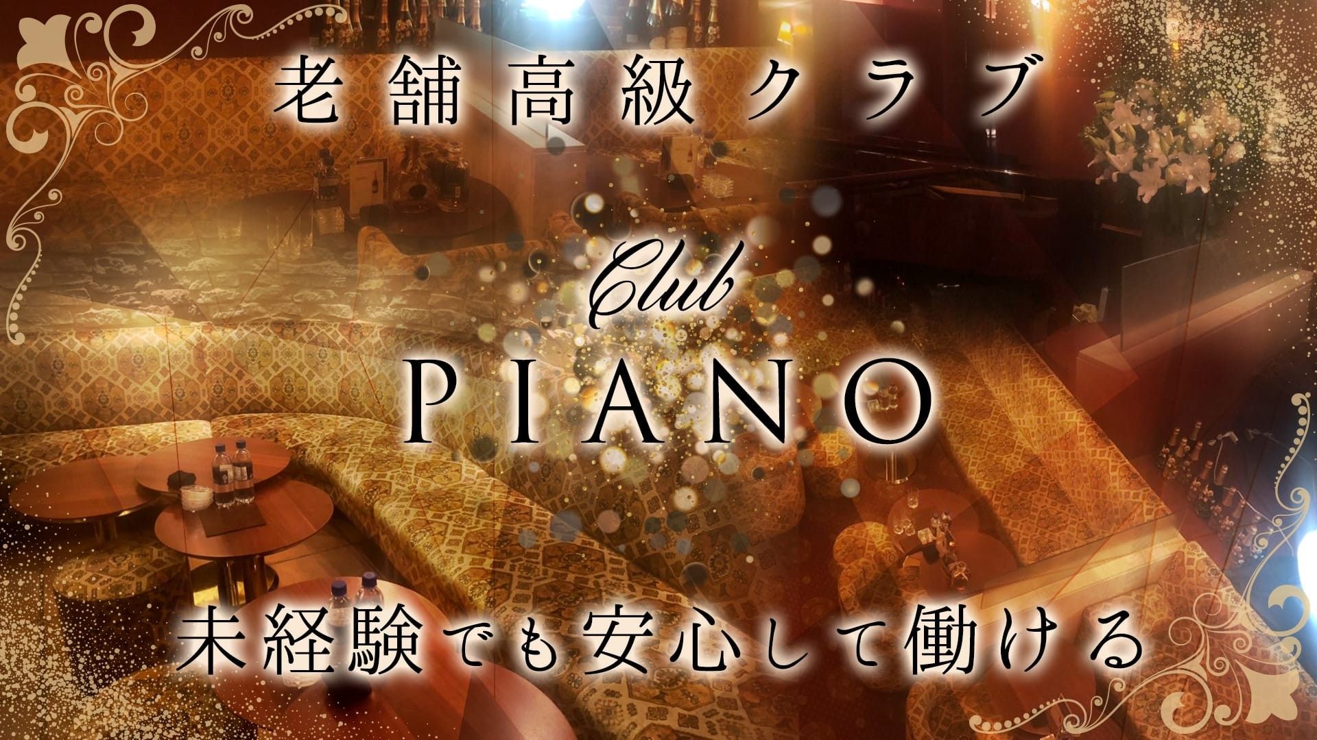 CLUB PIANO -クラブ ピアノ- 六本木クラブ TOP画像