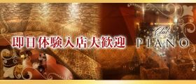 CLUB PIANO -クラブ ピアノ- 六本木クラブ 即日体入募集バナー