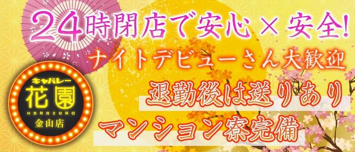 キャバレー花園 金山店 金山キャバクラ バナー