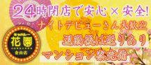 キャバレー花園 金山店【公式求人情報】 バナー