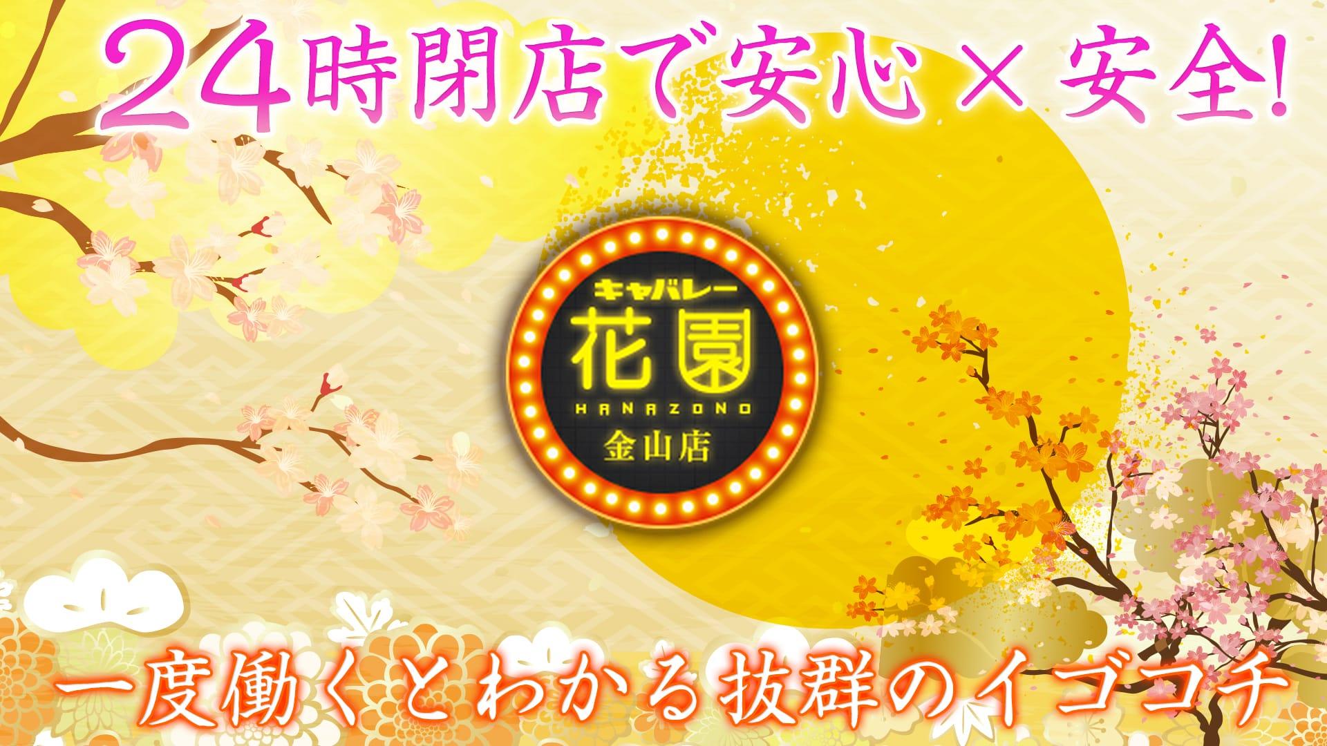 キャバレー花園 金山店 金山キャバクラ TOP画像
