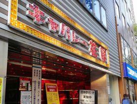 キャバレー花園 金山店 金山キャバクラ SHOP GALLERY 5