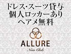 new club ALLURE~アリュール~ 恵比寿キャバクラ SHOP GALLERY 2