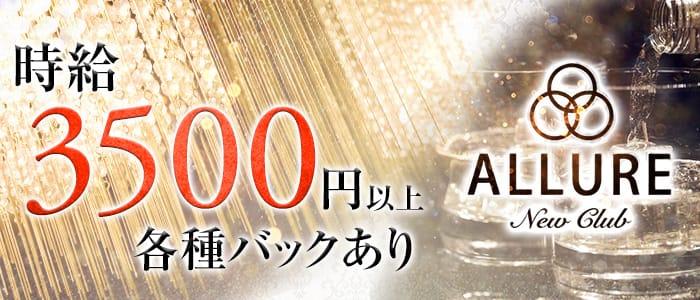 new club ALLURE~アリュール~ 恵比寿キャバクラ バナー