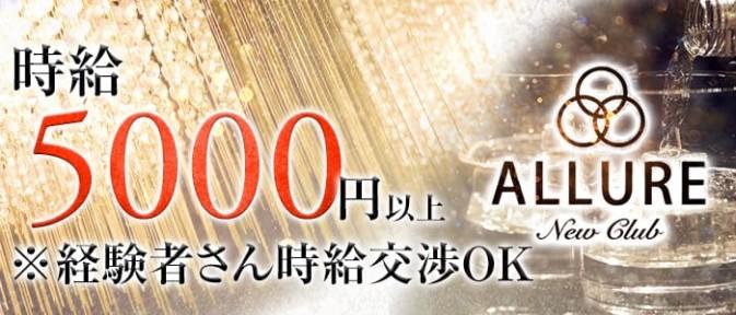 new club ALLURE~アリュール~【公式求人情報】