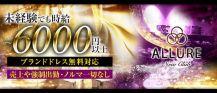 new club ALLURE~アリュール~【公式求人情報】 バナー