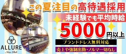 new club ALLURE~アリュール~【公式求人情報】(恵比寿キャバクラ)の求人・バイト・体験入店情報