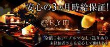 CLUB RYM(リム)【公式】 バナー