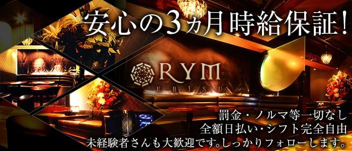 CLUB RYM~リム~【公式求人・体入情報】 恵比寿キャバクラ バナー