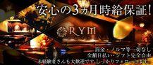 CLUB RYM~リム~【公式求人情報】 バナー