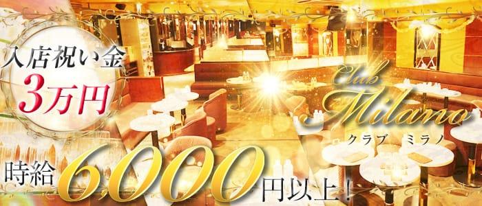 Club Milano~クラブ ミラノ~ 千葉キャバクラ バナー
