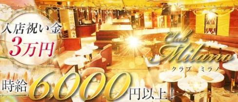 Club Milano~クラブ ミラノ~【公式求人情報】(千葉キャバクラ)の求人・バイト・体験入店情報