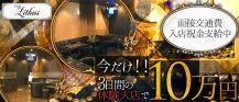 Club Lithos(リトス)【公式求人情報】 バナー