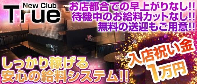 New Club True(ニュークラブ トゥルー)【公式求人情報】