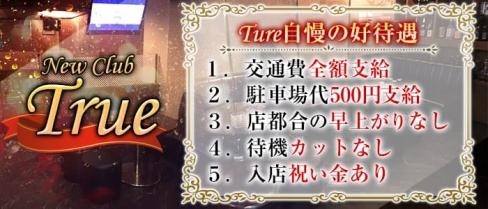 New Club True(ニュークラブ トゥルー)【公式求人情報】(久留米ラウンジ)の求人・バイト・体験入店情報