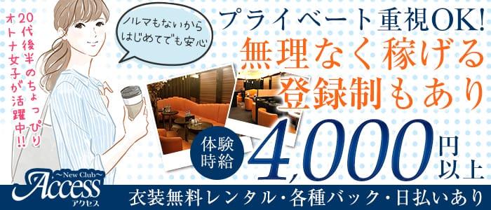 Access (アクセス) 五反田キャバクラ バナー
