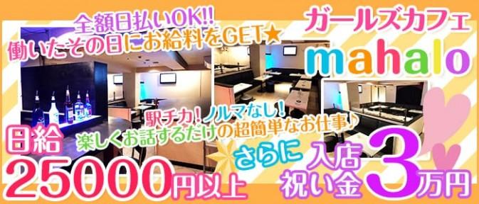 ガールズカフェ mahalo(マハロ)【公式求人情報】