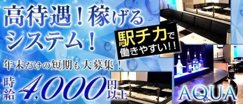 Club AQUA(アクア)【公式求人情報】(高田馬場キャバクラ)の求人・バイト・体験入店情報