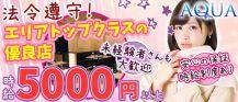 【高田馬場】Club AQUA(アクア)【公式求人情報】 バナー