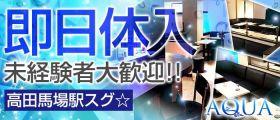 Club AQUA(アクア) 高田馬場キャバクラ 即日体入募集バナー