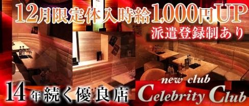 new club Celebrity Club(セレブリティークラブ)【公式求人情報】(千葉キャバクラ)の求人・バイト・体験入店情報