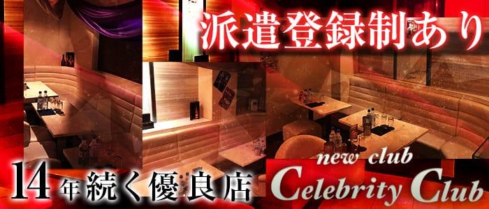 new club Celebrity Club(セレブリティークラブ) 千葉キャバクラ バナー