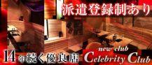 new club Celebrity Club(セレブリティークラブ)【公式求人情報】 バナー