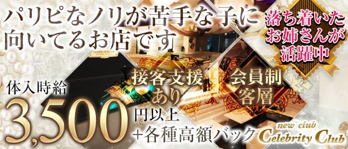 【会員制】new club Celebrity Club(セレブリティークラブ)【公式求人情報】 バナー