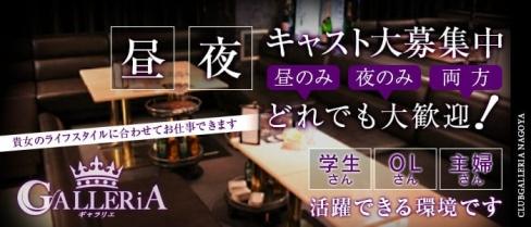 CLUB GALLERIA(ギャラリエ)【公式求人情報】(名駅キャバクラ)の求人・バイト・体験入店情報